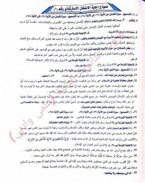 اجابة بوكليت الوزارة الاول تربية اسلامية ثانوية عامة 2019 - موقع مدرستى