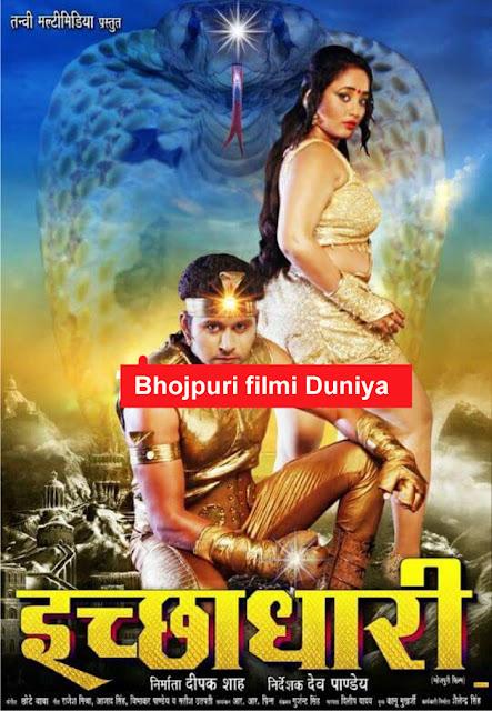 Ichadhari -Bhojpuri Movie Star Casts, Wallpapers, Songs & Videos