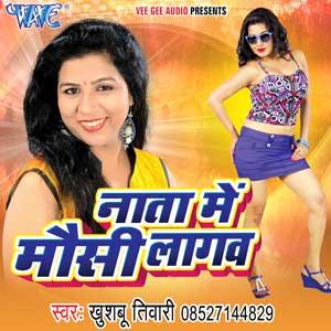 Nata Me Mousi Lagab - Bhojpuri romantic song music album