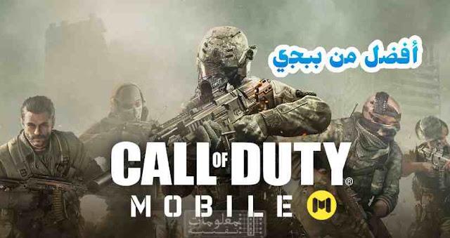 لعبة Call Of Duty Mobile تصل إلى الاندرويد والايفون