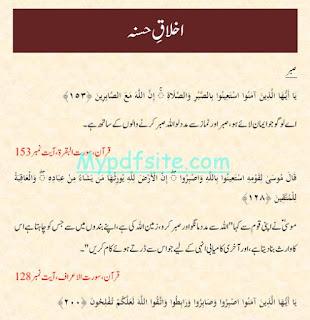 Ikhlaq e Husnah