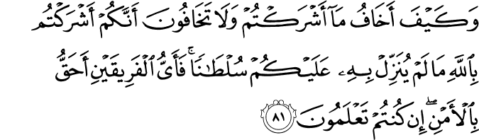 Surat Al-An'am Ayat 81