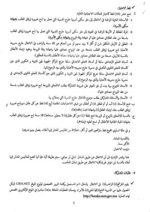 المذكرة الخاصة بالحركة الانتقالية الجهوية لجهة طنجة تطوان الحسيمة 2016