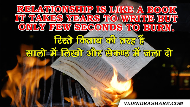 relationship is like book.