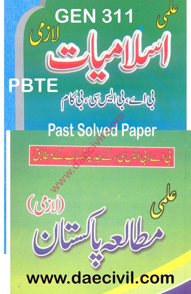 October 2017   DAE CIVIL Dae civil solved paper Dae past paper 