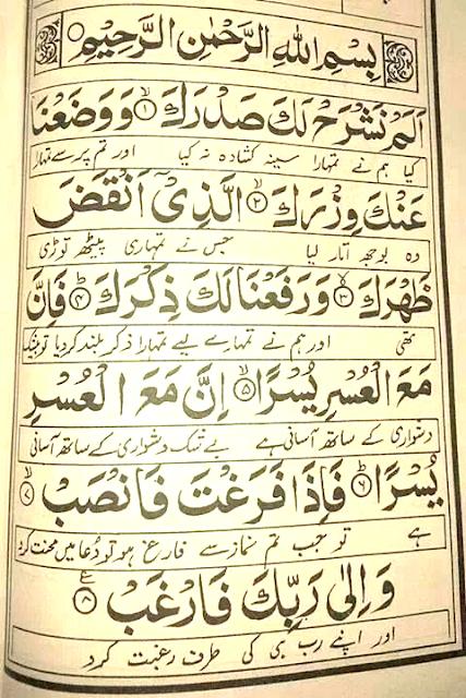 Motivasi Diri Dari Surah Al Insyirah