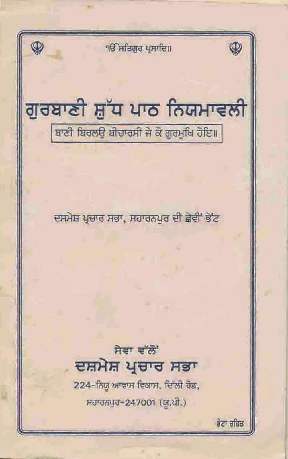 Sukhmani Sahib Mp3