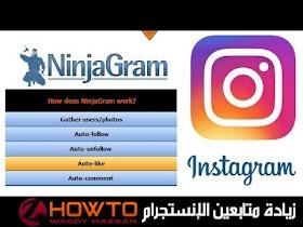 NinjaGram Instagram bot Full 2019 Download