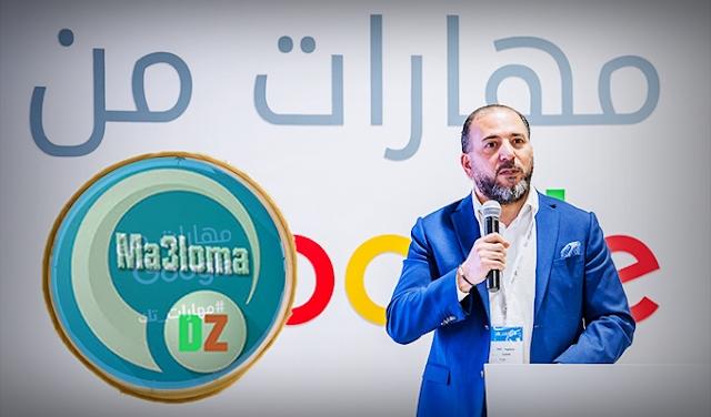 جوجل ,تطلق ,منصة , لتحسين, المهارات الرقمية , للعرب, مجانا ,' مهارات من google '