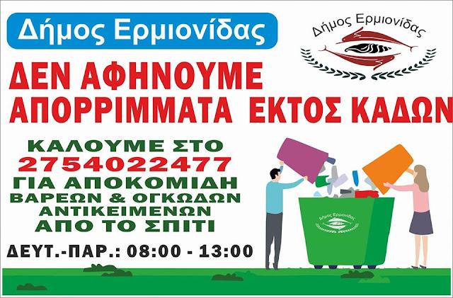 Καμπάνια του Δήμου Ερμιονίδας για τα ογκώδη απορρίμματα