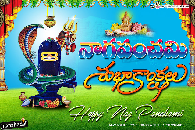 Telugu nag panchami wishes, Nag panchami festival information, Lord Shiva hd wallpapers with nag panchami information
