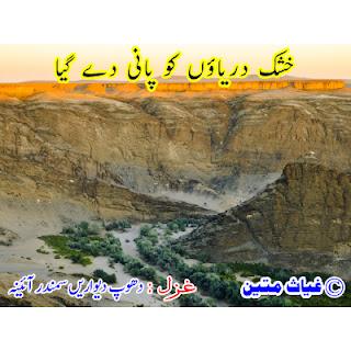 khushk-daryaoun-ko-paani-de-gaya