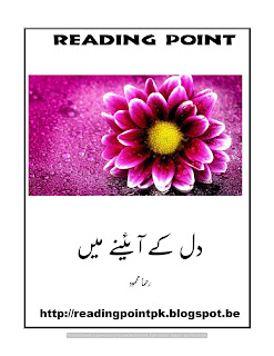 Dil ke aainay main by Ruhma Mahmood Online Reading