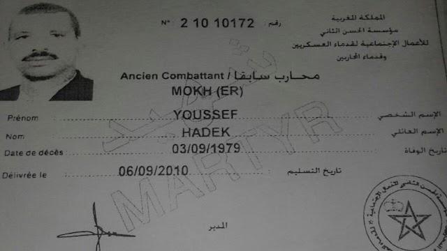 أسماء لا تنسى/الشهيد حادق يوسف شهيد حرب الصحراء