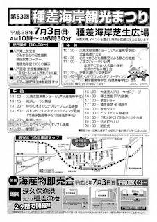 Tanesashi Coast Tourism Festival 2016 flyer back 平成28年第53回種差海岸観光まつり チラシ裏 八戸市 Tanesashi Kaigan Kankou Matsuri Hachinohe City