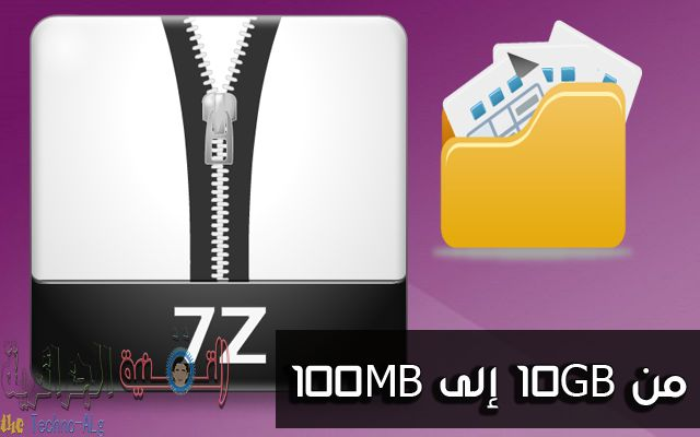 مع هذه الميزة الموجودة في برنامج 7ZIP يمكنك ضغط ملف بحجم 10GB إلى 100MB فقط - البرامج المجانيات