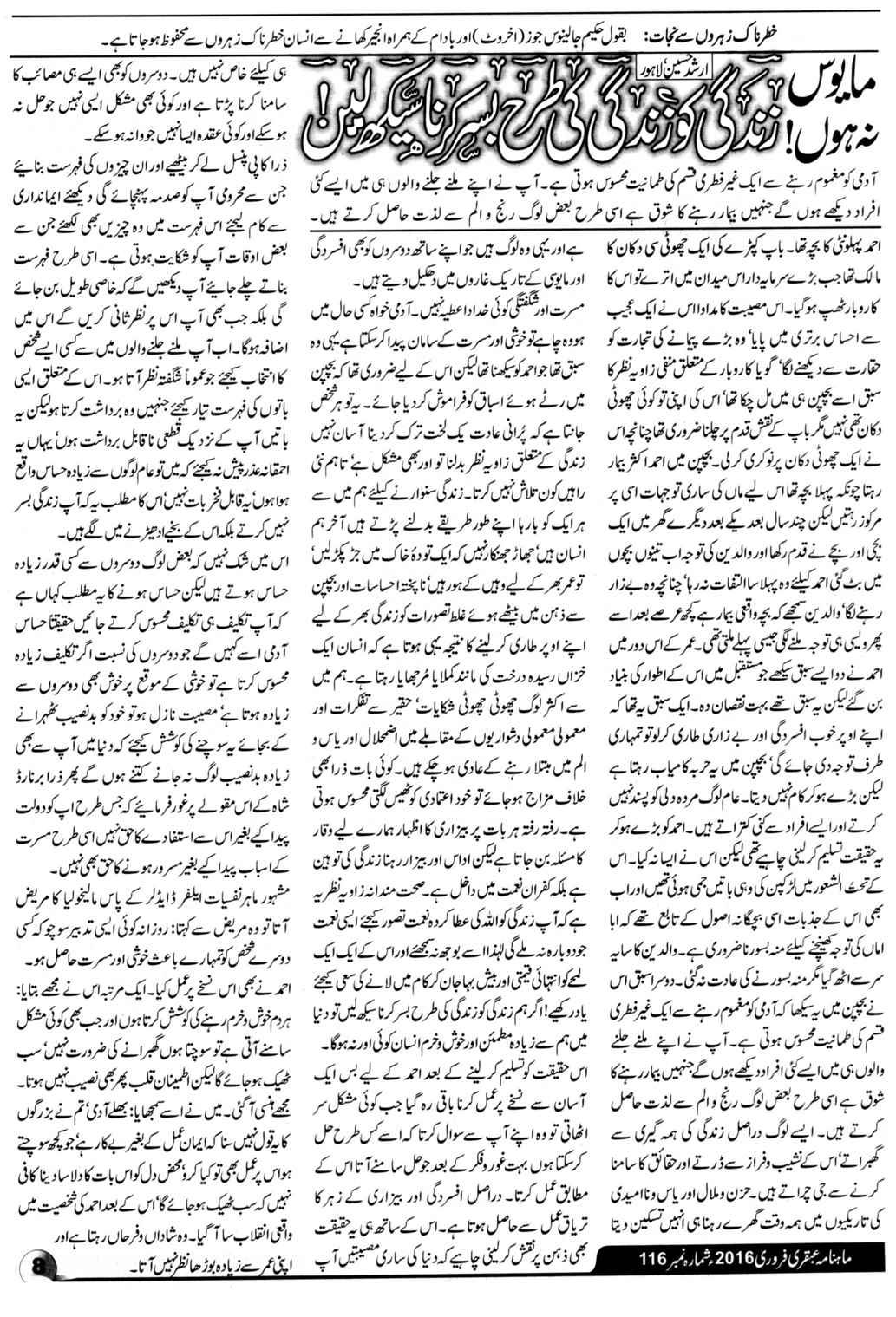 Page 8 Ubqari Magazine February 2016