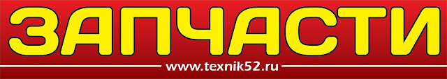 """Магазин  """"Техник52"""" тел: +7 920 050 49 00 г. Городец  ул. Республиканская д.75 А"""