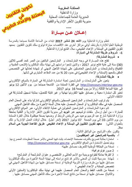 وزارة الداخلية مباراة تكوين التقنيين في البستنة و الإعداد الطبيعي