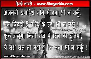 Adhure Payar Ke Liye Hindi Shayari