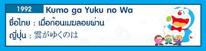 http://baiduchan-thaisub.blogspot.com/2016/05/kumo-ga-yuku-no-wa.html