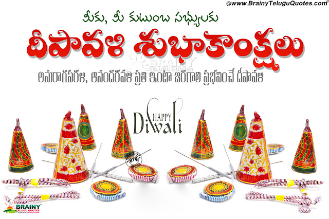 telugu deepavali, best deepavali telugu messages, online telugu deepavali hd wallpapers
