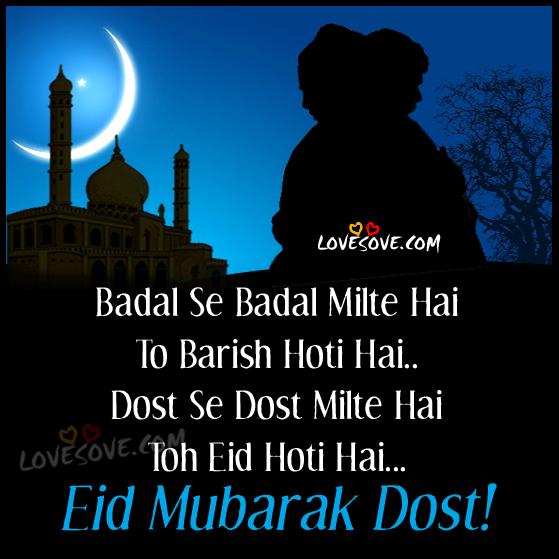 eid mubarak status facebook in hindi 2017