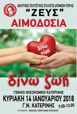 Αιμοδοσία Συλλόγου Δρομέων Πιερίας ΖΕΥΣ