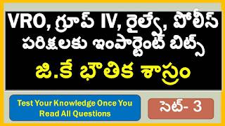 Physics Bits in Telugu PDF Download