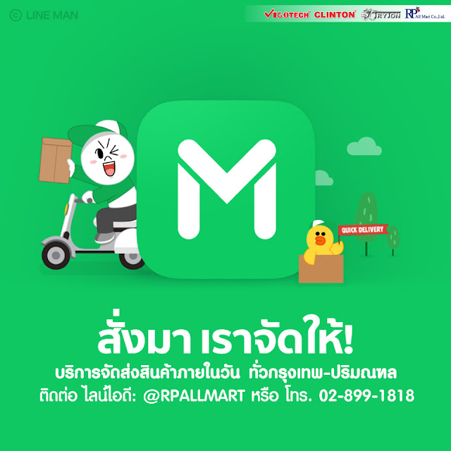 ไลน์ไอดี: @RPALLMART