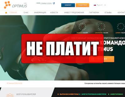 Скриншоты выплат с хайпа optimu-s.com