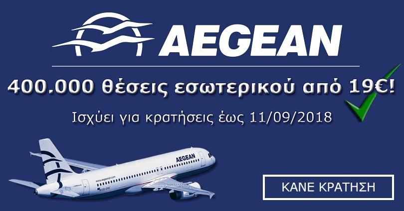 Προσφορά - Θέσεις για Πτήσεις Εσωτερικού από 19€ - Aegean