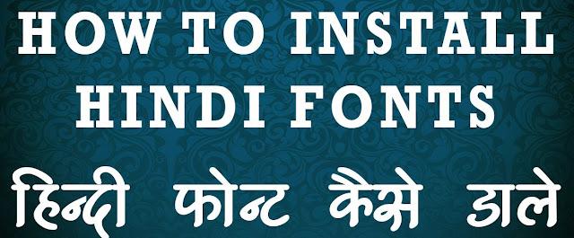कंप्यूटर में हिंदी फॉन्ट डाउनलोड और इनस्टॉल कैसे करे