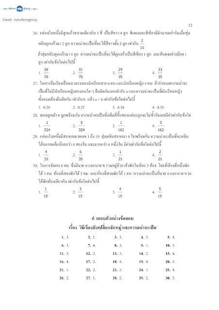 แนวข้อสอบคณิตศาสตร์พร้อมเฉลย