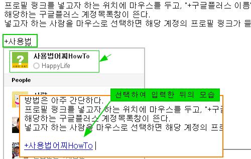 구글블로그 사용법: 글(post)에 구글플러스 사용자 프로필(Profile) 링크 넣는 방법