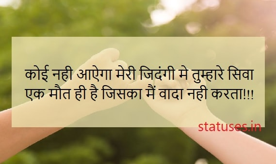 Latest Whatsapp Status For Lovers