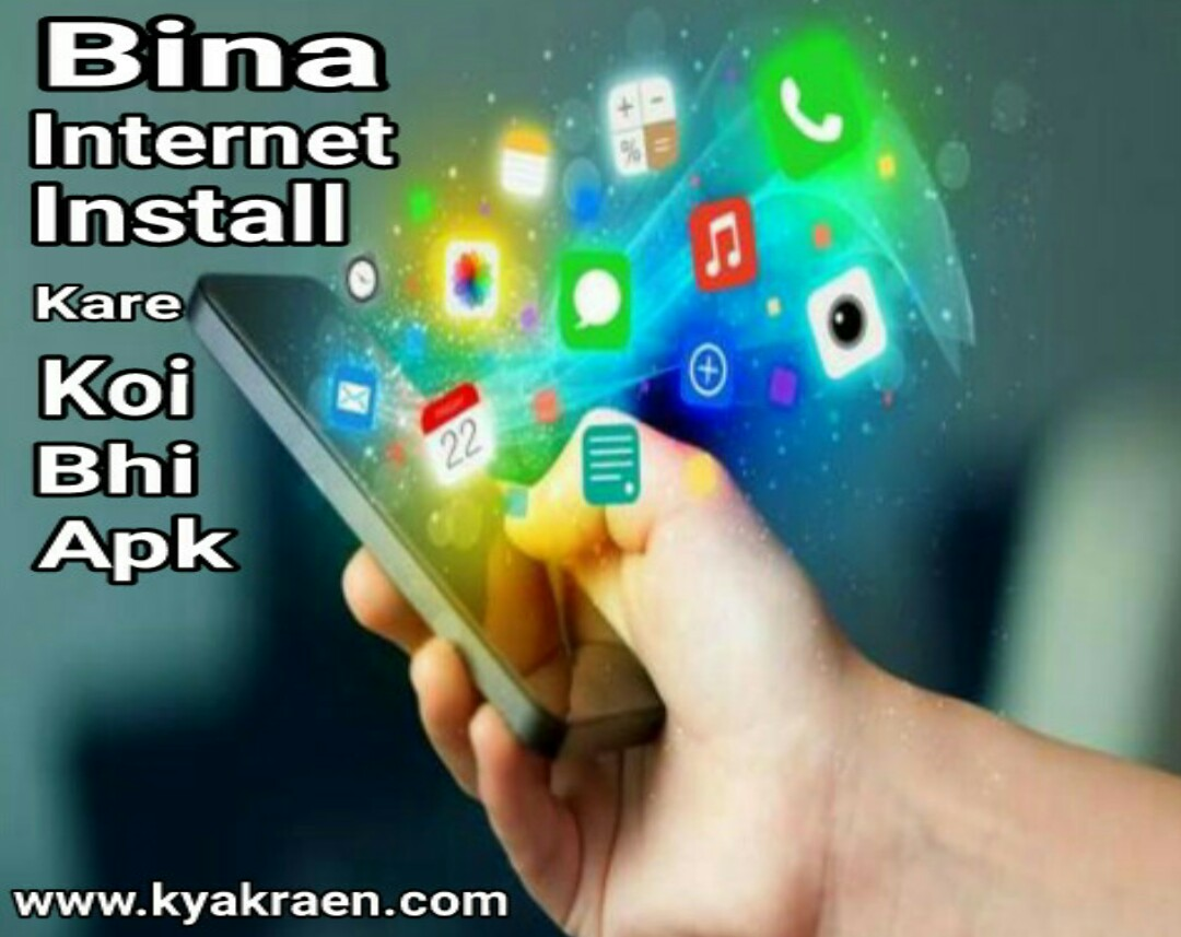 Bina internet ke app download kaise kare ~ Kya kraen
