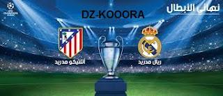 موعد نهائي دوري أبطال أوروبا 2016 الذي سيجمع ريال مدريد - أتلتيكو مدريد