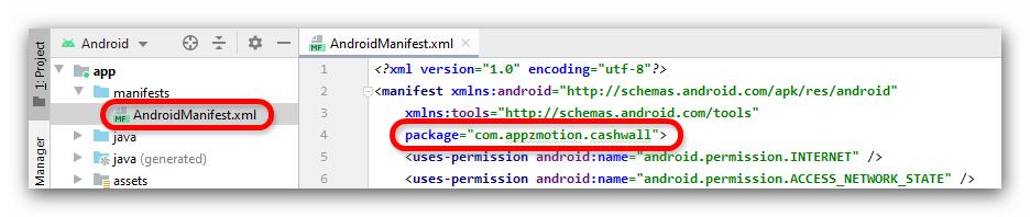 Update Manifest Renaming App Package