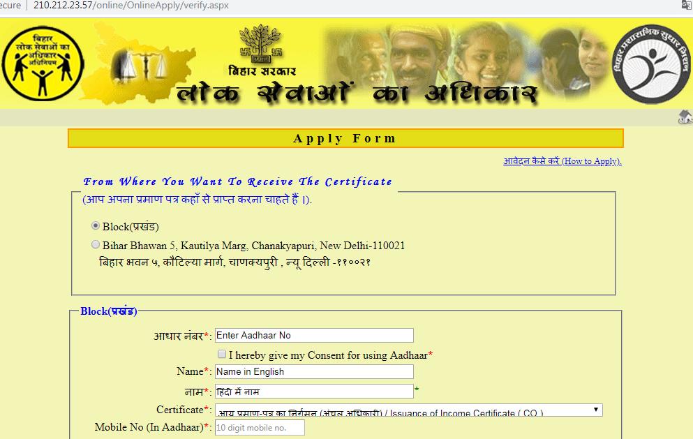 Bihar Caste Certificate Online - Career Creations