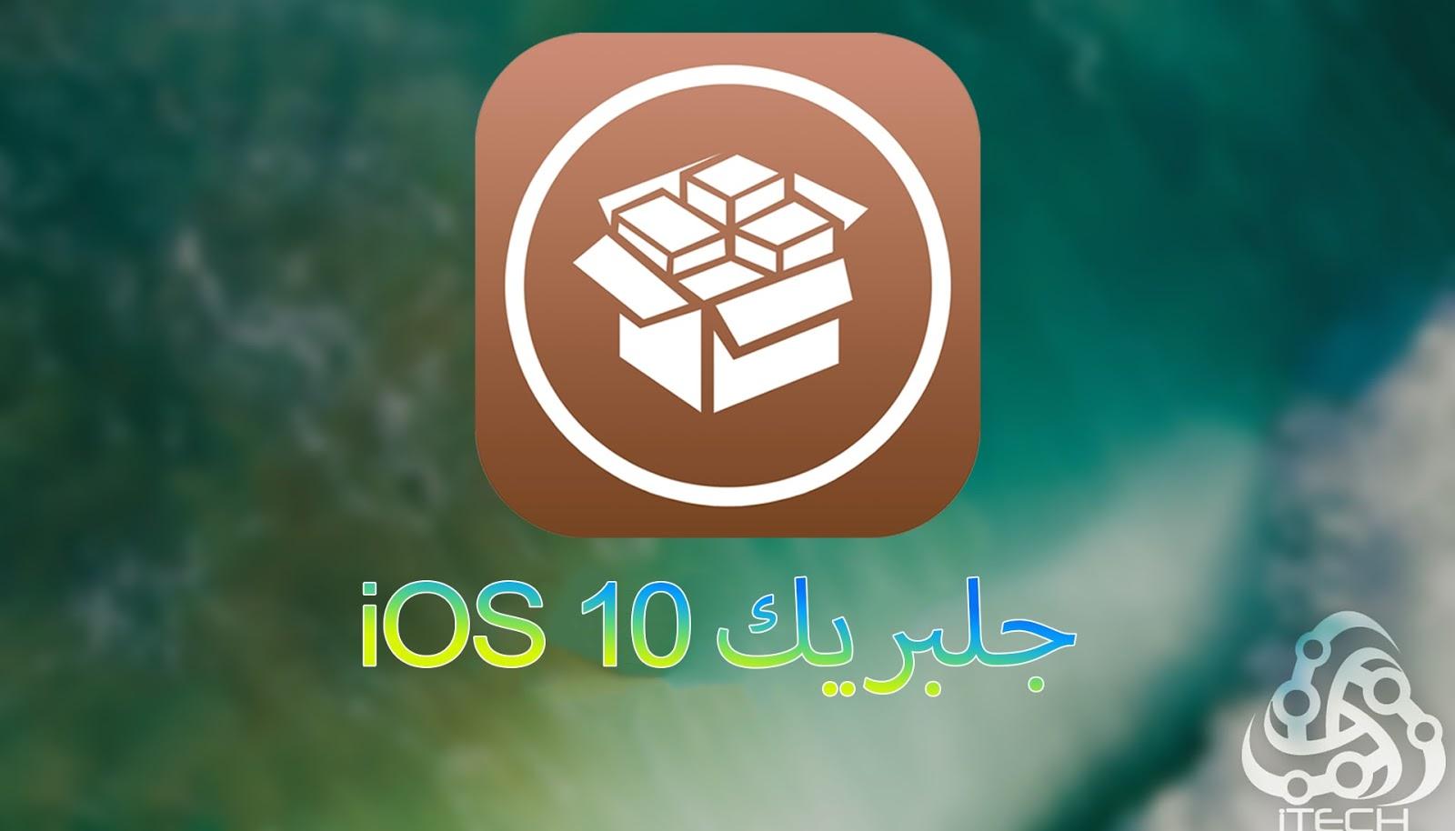 استعراض جلبريك iOS 10 على الآيفون 7 بلس