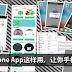 这9款iPhone App这样用,让你手机变神器!