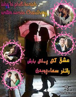 Ishq ki pehli barish by Samaa Chaudhary Complete Online Reading