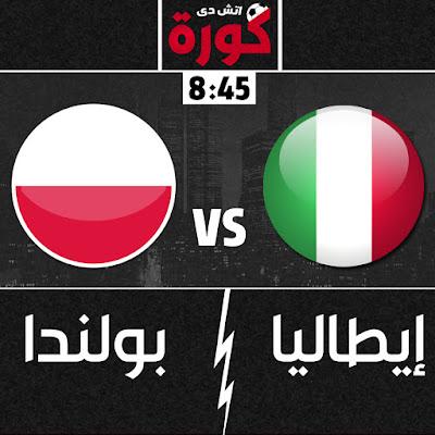 مباراة ايطاليا وبولندا