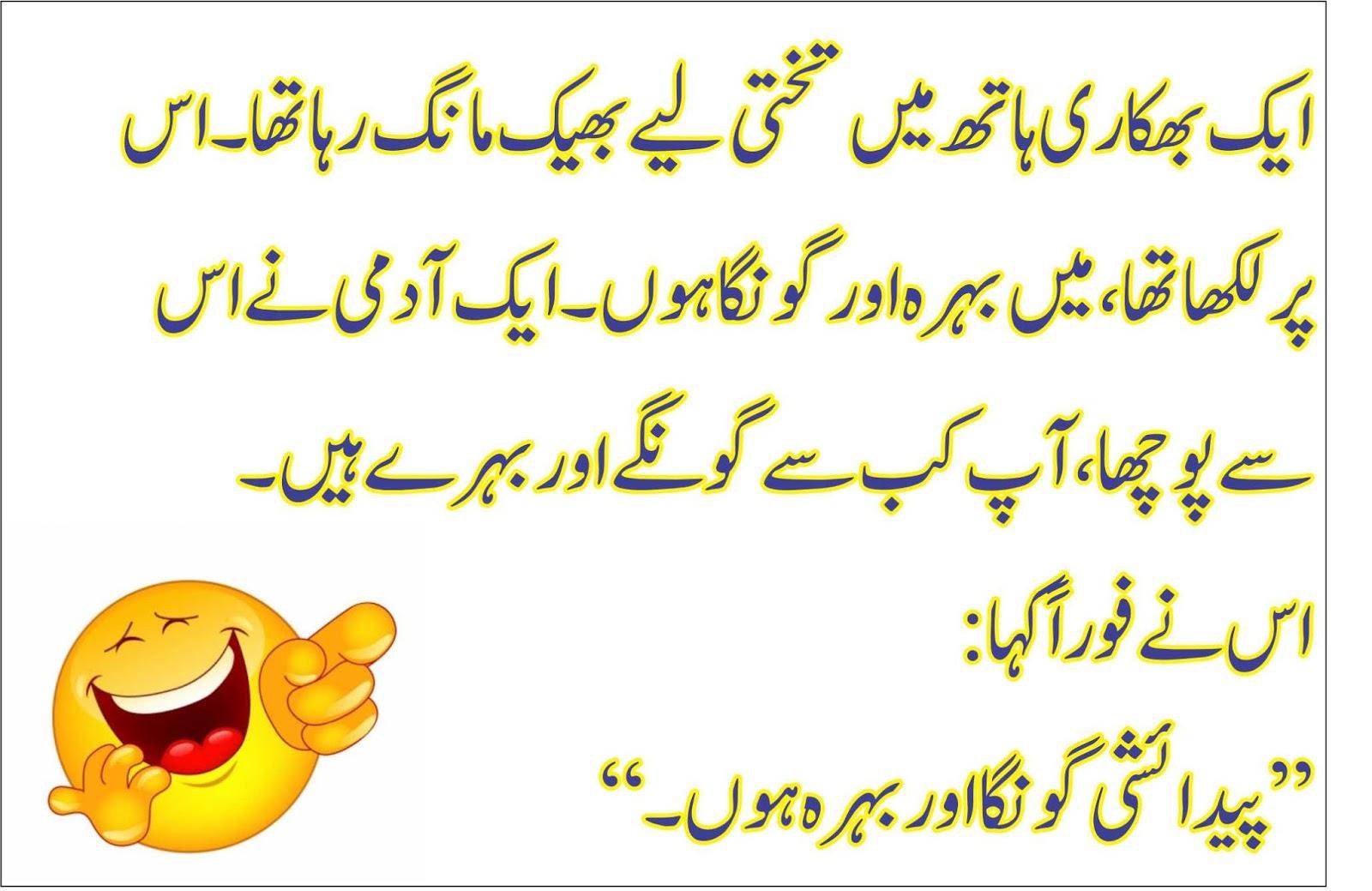 Urdu Jokes - Funny SMS