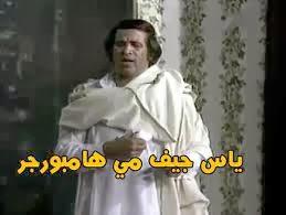 قفشات مضحكه للنجم القدير سعيد صالح الفيس