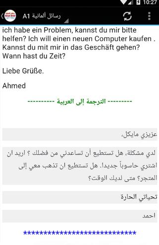 تطبيق  رسائل الالمانية A1 و B1 مترجمة