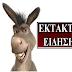 ΕΚΤΑΚΤΟ: Στον Πρόεδρο της Δημοκρατίας πηγαίνει απόψε ο Τσίπρας !