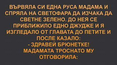 руса мадама