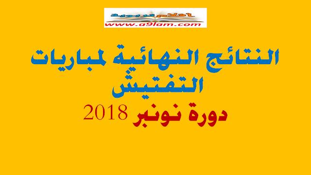 النتائج النهائية لمبارايات التفتيش دورة نونبر 2018